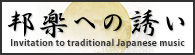 Invitation to traditional Japanese music