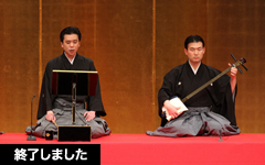 An Introduction to Traditional Japanese Music - Scenes from Literary Classics -