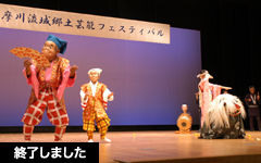 """14th Tama River Basin Folk Performance Festival"""