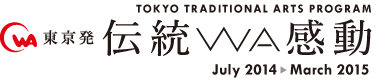 TOKYO TRADITIONAL ARTS PROGRAM July 2014 →March 2015