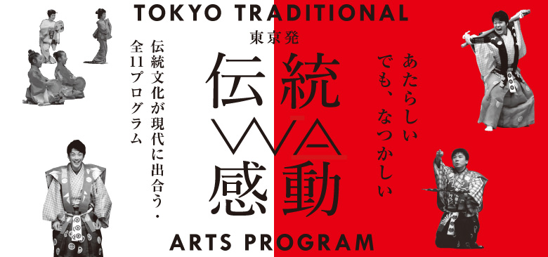 TOKYO TRADITIONAL ARTS PROGRAM A festival of traditional performing arts in Tokyo that everyone can enjoy