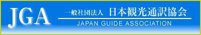 一般社団法人 日本観光通訳協会(JGA)